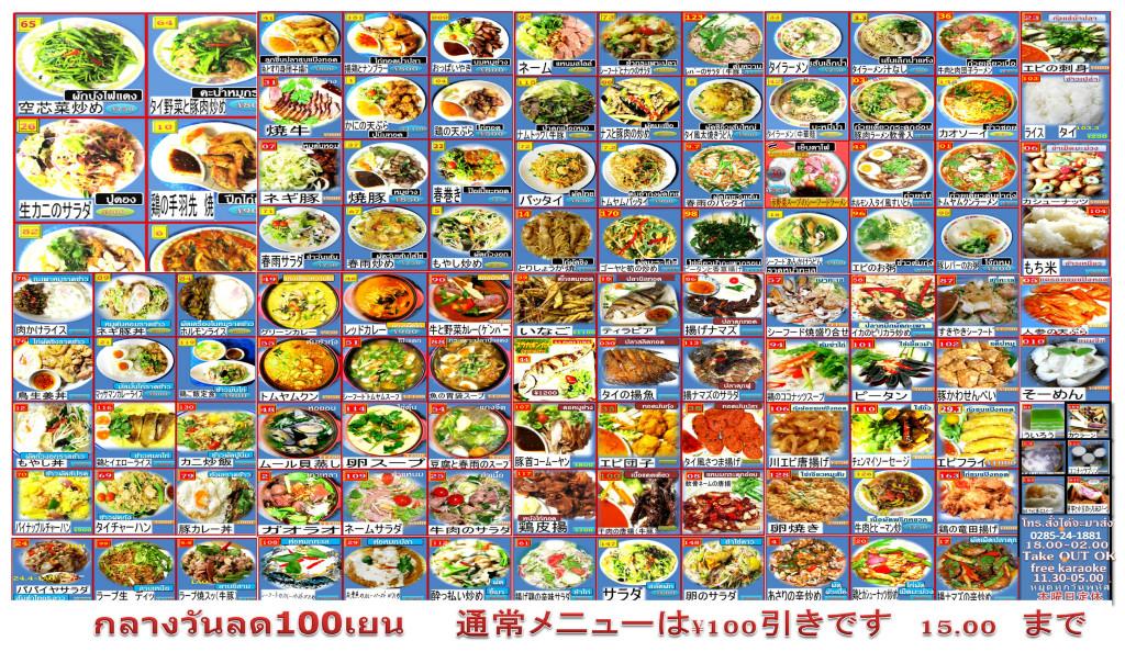 ippin-menu